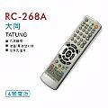 大同 TATUNG LCD 液晶 電漿 電視 遙控器 全系列適用 RC-268A / RC268A
