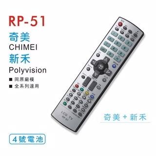 新禾 Polyvision LCD 液晶 電漿 電視 遙控器 全系列適用 RP-51