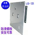 EShine LCD-128液晶壁掛支架