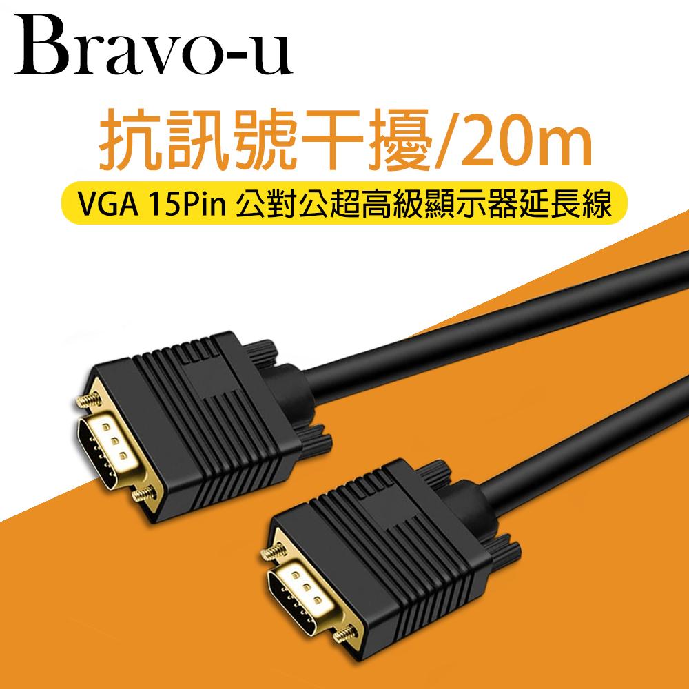 Bravo-u VGA超高級顯示器延長線 15PIN公對15PIN公 (20米)
