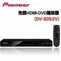 Pioneer先鋒 HDMI DVD播放器(DV-3052V)