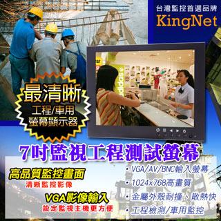 最新螢幕顯示器 超大 7吋 工程監控螢幕 DVR 攝影機 監視器 VGA AV 影像輸入 工程寶 攝影機 DVR