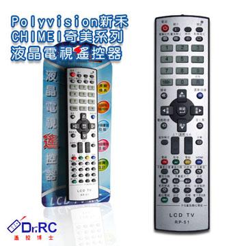 奇美CHIMEI/新禾Polyvision系列液晶電視遙控器