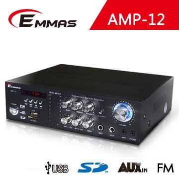 【EMMAS】多功能影音擴大機 (AMP-12)