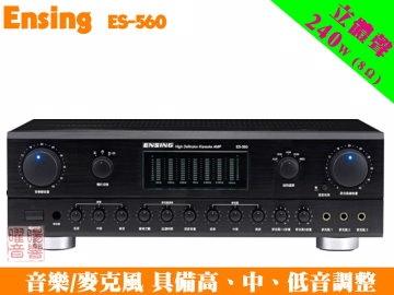 燕聲ensing ES-560 120W+120W  擴大機
