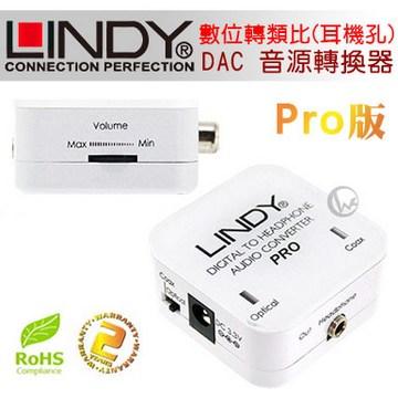LINDY 林帝 無損轉換 數位(S/PDIF) 轉 類比(3.5mm) 音源轉換器【Pro版】(70467)