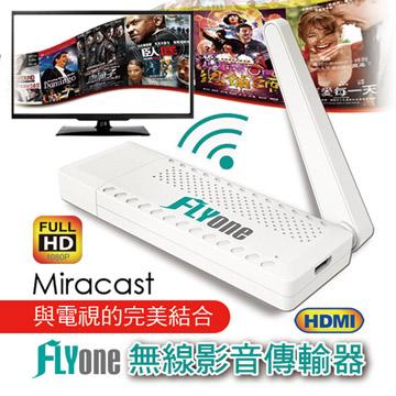 FLYone Miracast to TV 手機/平板 無線影音傳輸器(HTC/Samsung/SONY/LG/小米)
