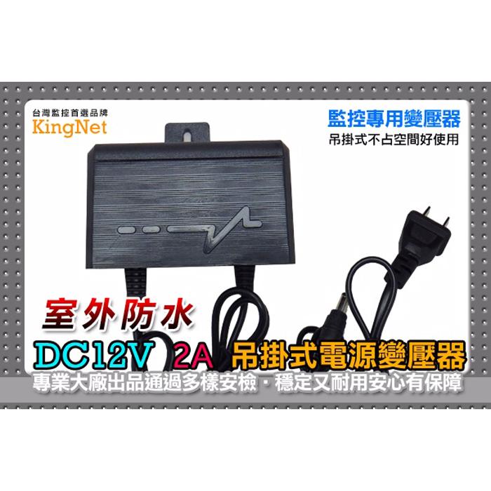戶外專用防水變壓器 穩壓器 DC12V 2A 吊掛式 監視器 主機 室外 監視專用 電源線