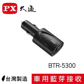 PX大通 BTR-5300 車用藍芽4.0音樂接收機