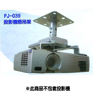 EShine PJ-039B投影機吊架