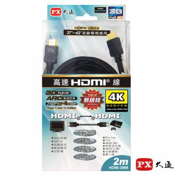 PX大通 HDMI-2M 高畫質影音線 (HDMI-2MM)