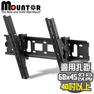 Mountor電視可調式壁掛架32~52吋 (MF6040)