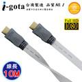 i-gota HDMI 高畫質專業數位影音傳輸線 (10M)