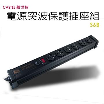 Castle 蓋世特 電源突波保護插座-6座3孔 (S6B)