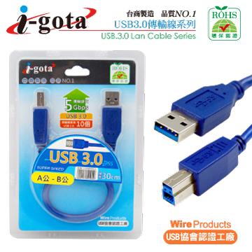 i-gota USB 3.0 A公-B公 高速傳輸線 30CM