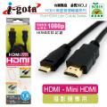i-gota 高畫質 影音 傳輸線 HDMI - Mini HDMI (1.8M)