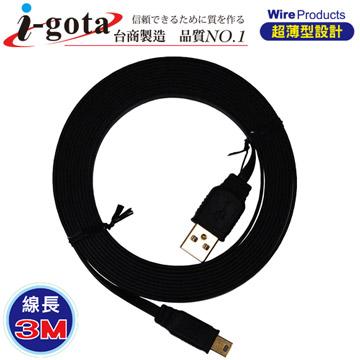 i-gota【愛購它】 超薄型USB 2.0 A公- Mini 5P 電腦傳輸線(3M)