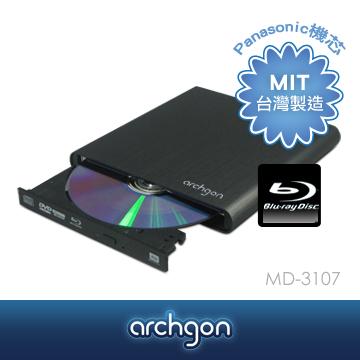 【亞齊慷】archgon MD–3107外接式Blu-ray藍光燒錄機 / 採日系大廠Panasonic機芯