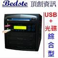 Bedste 頂創1對1綜合型USB/藍光DVD拷貝機BD2202 16X 綜合型藍光控制器, PIONEER先鋒藍光15X燒錄機