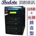 Bedste 頂創1對3綜合型USB/藍光DVD拷貝機BD2204 16X 綜合型藍光控制器, PIONEER先鋒藍光15X燒錄機