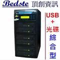 Bedste頂創1對5綜合型USB/藍光DVD拷貝機BD2206 16X 綜合型藍光控制器, PIONEER先鋒藍光15X燒錄機