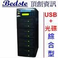 Bedste頂創1對7綜合型USB/藍光DVD拷貝機BD2208 16X 綜合型藍光控制器, PIONEER先鋒藍光15X燒錄機