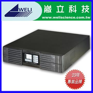 崴立 WELI TR-103 全電子穩壓器
