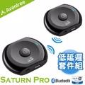 Avantree Saturn Pro APTX-LL超低延遲無線藍芽音源發射接收套件組