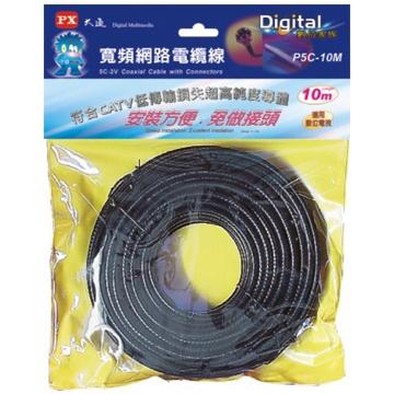 PX大通 P5C-10M 寬頻網路數位電視專用電纜線