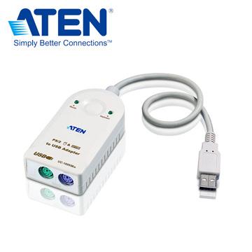 ATEN PS/2轉USB轉換器 UC100KMA