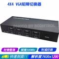 [EC]4X4 VGA ◎選擇器◎切換器◎分配器◎四進四出影音矩陣切換器 4進4出(40-053)
