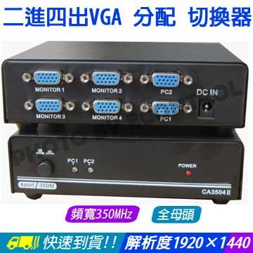 [EC]二進四出VGA 選擇 分配 切換器◎2進4出VGA Splitter Switch◎350MHz(40-022)