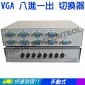 [EC]VGA 八進一出 切換器/SWITCH/選擇器◎免電源◎8 port◎8x1◎8進1出(40-024)