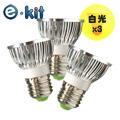 e-kit逸奇《E278C-W / 高亮度LED節能杯燈-白光》超值三入組