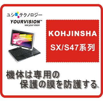 工人舍 KOHJINSHA SX / S47 8.9吋超透超顯影機身貼