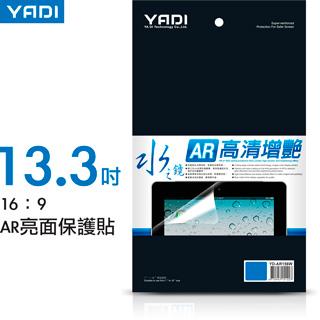 YADI 水之鏡(13.3吋寬)第三代AR光學多層膜保護貼(16:9)