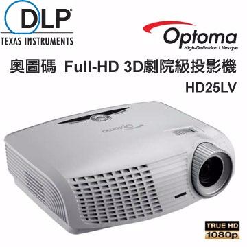 Optoma 奧圖碼 Full-HD 3D DLP高亮度投影機 HD25LV