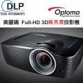 Optoma 奧圖碼 Full-HD 3D DLP高亮度多媒體 投影機 EH501