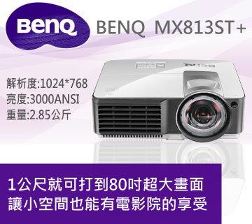 BENQ MX813ST+ 1公尺就可打到80吋超大畫面