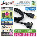 i-gota HDMI1.4版90度高畫質傳輸線(HDMI180-L002)