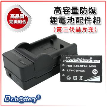 BenQ DC-T700/DC-T800/DC-X720/DC-X725/DC-X735/DC-X800/DC-X835 高容量鋰電池+充電器組