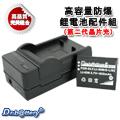 電池王 FOR CASIO TR-35/TR35專用高容量鋰電池+充電器組