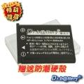 電池王 FUJI NP-45 高容量副廠鋰電池