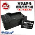 Pentax D-LI88 DLI88 高容量鋰電池+充電器組