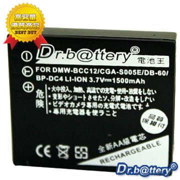 RICOH DB-65 /DB65 高容量副廠鋰電池