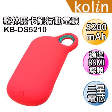 kolin歌林 馬卡龍行動電源 KB-DS5210 (紅色)