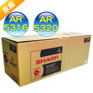原廠 SHARP AR-5316 / AR-5320 影印機碳粉匣(AR-016FT)
