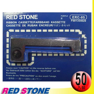 RED STONE for EPSON ERC05色帶組(1組50入)紫色