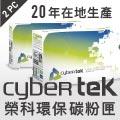 榮科 Cybertek HP Q2612A 碳粉匣雙支包