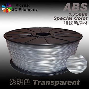 ☆ 3D線材3D filament ☆ABS 3D印表機耗材printer 1.75mm 透明色 台灣製. 品質優